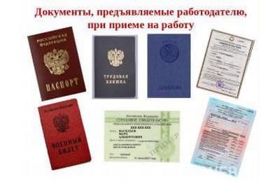Photo of Какие документы нужны при приеме на работу