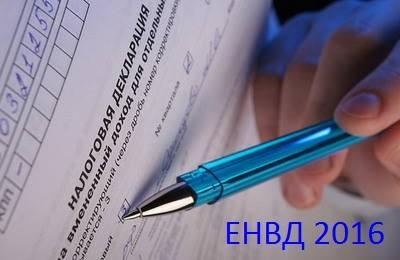Photo of Декларация ЕНВД 2016 образец заполнения