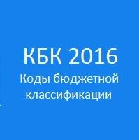 Photo of Новые КБК на 2016 год