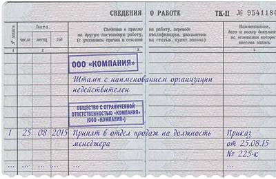 Photo of Образец заполнения трудовой книжки при приеме сотрудника на работу