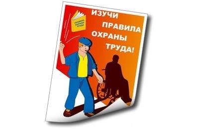 Photo of Приказ о назначении ответственного за охрану труда: как оформить и утвердить