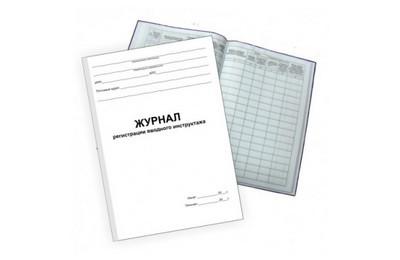 Photo of Журнал регистрации инструктажа на рабочем месте