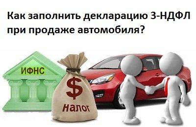 Заполнение декларации продажа авто через программу