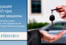 Photo of Как заполнить декларацию 3-НДФЛ при продаже автомобиля?