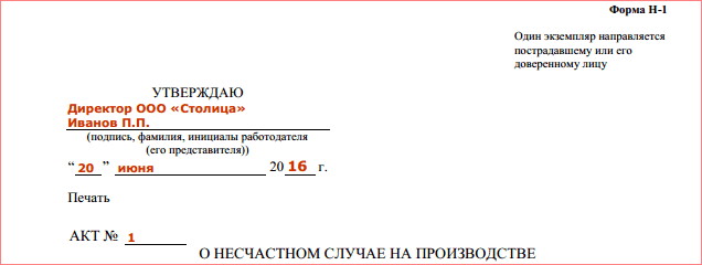 акт -н1-3аголовок