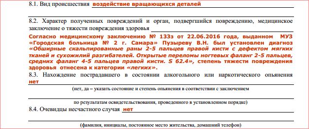 акт -н1-81-4