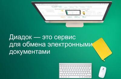 Photo of Диадок электронный документооборот – важный и нужный инструмент, для чего нужен