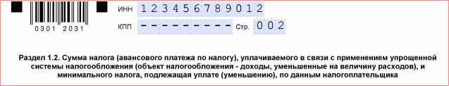 usn-1-2-verh