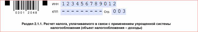 usn-2-1-1-verh