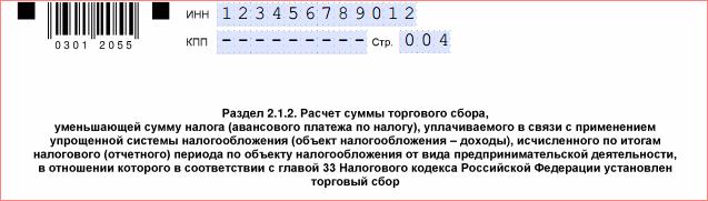 usn-2-1-2-verh