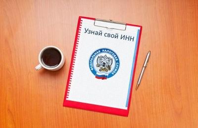 Photo of Как узнать свой ИНН по паспорту или другому документу?
