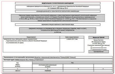 Photo of ТЗВ-МП новая отчетность для малого бизнеса