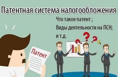 Photo of Патентная система налогообложения (ПСН): что за система, кто ее может применять