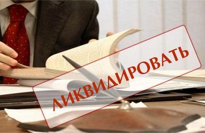 Photo of Как закрыть ООО в 2019 году: подробная пошаговая инструкция