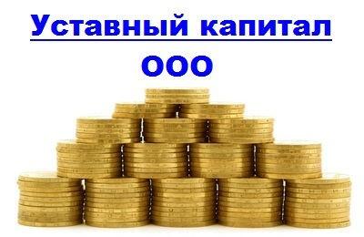 Оплата уставного капитала ООО при создании: необходимая сумма