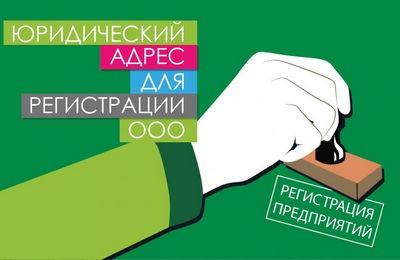 Photo of Юридический адрес ООО: как получить и что нужно о нем знать