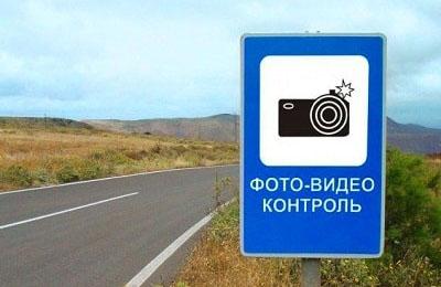 Можно ли оспорить штраф с камеры