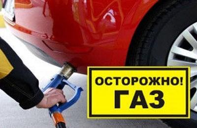 Штраф за газовое оборудование на автомобиле в 2020 году без документов