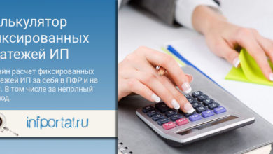 Photo of Онлайн калькулятор фиксированных платежей для ИП за себя в 2019 году