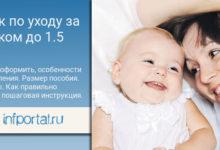 Photo of Отпуск по уходу за ребенком до 1.5 лет: основные изменения, порядок оформления в 2020 году