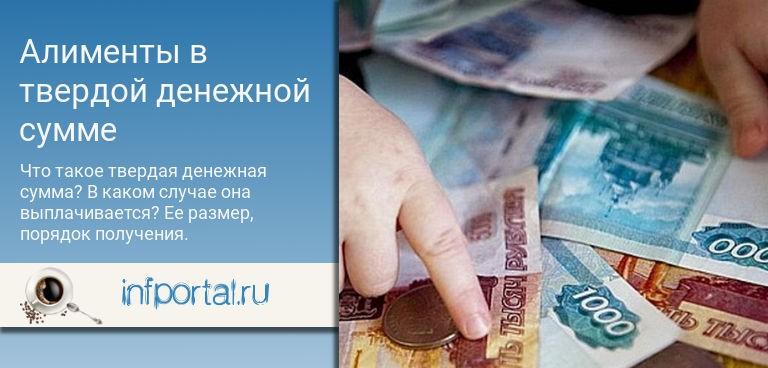 Обоснование нужной суммы для взыскания алиментов в твердой денежной сумме