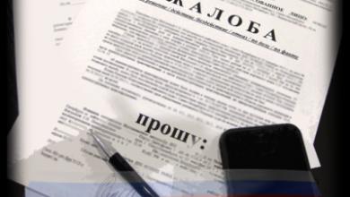 Photo of Как написать жалобу или заявление в прокуратуру: скачать бланк и образец
