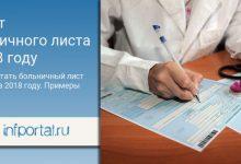 Photo of Расчет больничного листа в 2018 году, примеры расчета по-новому правилу