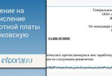 Photo of Заявление на перечисление заработной платы на банковскую карту: для чего пишется, как оформить