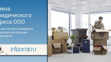 Photo of Смена юридического адреса ООО: пошаговая инструкция в  2020 году