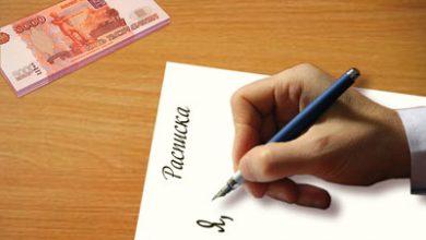Photo of Как составляется расписка в получении денежных средств за квартиру?