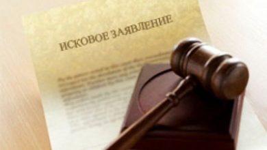 Photo of Как составить исковое заявление об установлении отцовства, какие необходимы документы, куда и как подавать