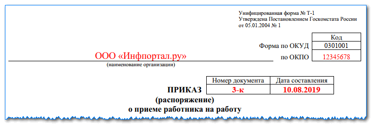 Photo of Приказ о приеме на работу – основания для издания, образец оформления в 2019 году, можно ли его отменить
