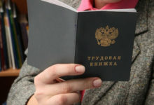 Photo of Подделка трудовой книжки – есть ли ответственность по УК РФ для работника и работодателя, судебная практика