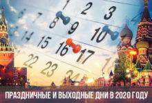 Photo of Правительство утвердили выходные на 2020 год: сколько будем отдыхать в следующем году