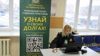 Photo of Как узнать за что висит долг у судебных приставов, сроки оплаты, что будет если не погасить долг вовремя