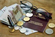 Photo of Надбавки к пенсии неработающим пенсионерам в 2020 году, размер пенсионного обеспечения