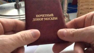 Photo of Почетный донор Москвы: как получить звание и какие льготы полагаются в 2020 году