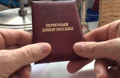 Почетный донор московской области льготы