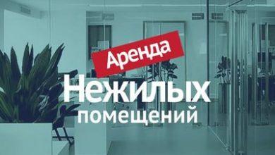 Photo of Аренда в период пандемии: можно ли не платить аренду, поддержка со стороны Правительства
