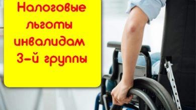 Photo of Какие налоговые льготы предоставляются инвалидам 3 группы в 2021 году, как получить, ошибки при оформлении