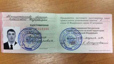 Photo of Удостоверение ветерана боевых действий: какие льготы даёт, как получить документ, восстановить, изменения в 2021 году